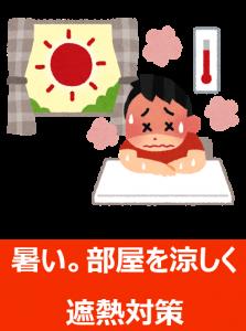 necchusyou_shitsunai2